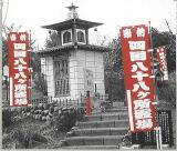 四国霊場 第15番 国分寺